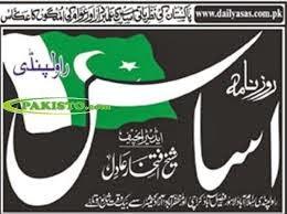 http://www.dailyasas.com.pk/