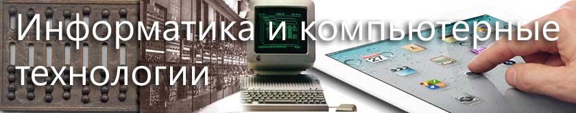 информатика и компьютерные технологии