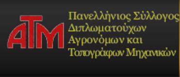συλλογος τοπογραφων