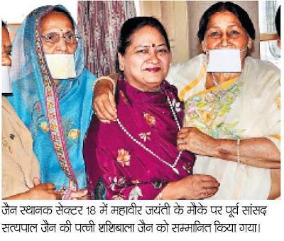 जैन स्थानक सेक्टर 18 में महावीर जयंती के मौके पर पूर्व सांसद सत्य पाल जैन की पत्नी शशिबाला जैन को सम्मानित किया गया।
