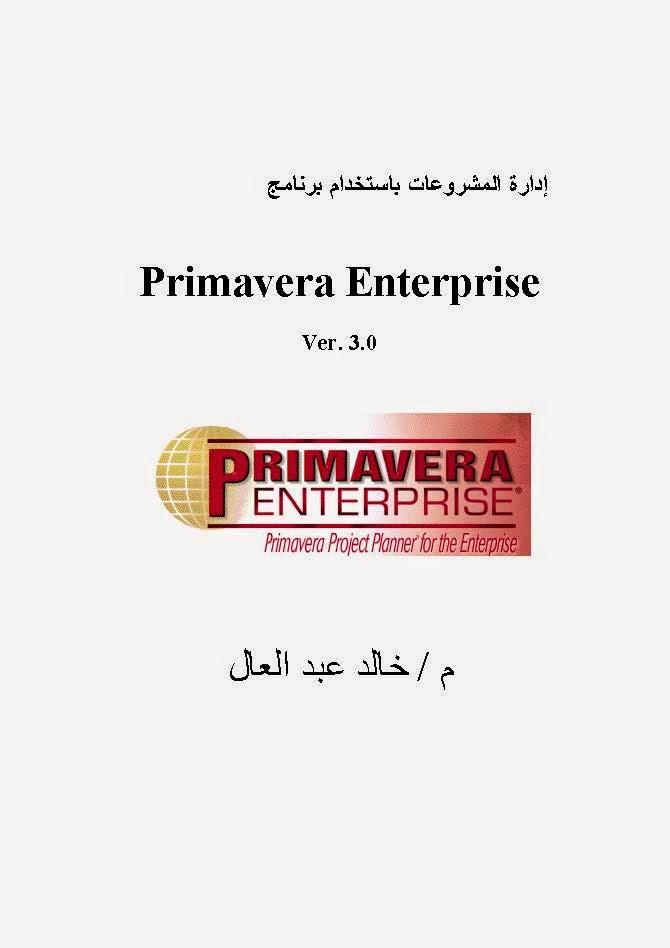 إدارة المشروعات باستخدام برنامج Primavera لـ خالد عبد العال