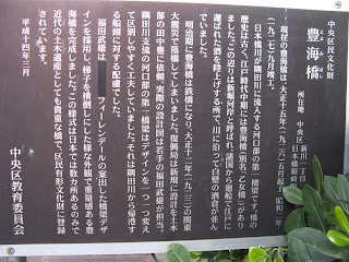 Information board, Toyotomi Bridge, Chuo-ku, Tokyo.