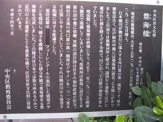 Information board, Toyotomi Bridge, Chuo-ku, Tokyo.