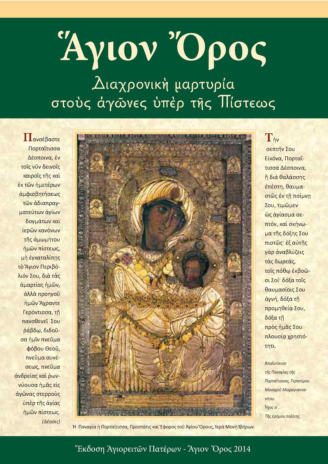 Ἅγιον Ὄρος - διαχρονική μαρτυρία στούς ἀγῶνες ὑπέρ τῆς πίστεως