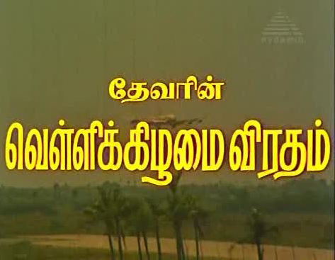 Watch Vellikizhamai Viratham (1974) Tamil Movie Online