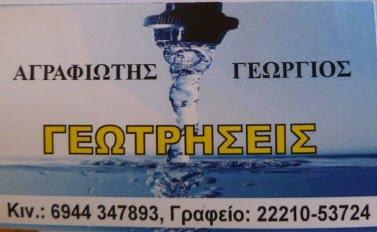 Γεωτρήσεις ΑΓΡΑΦΙΩΤΗΣ