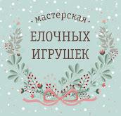 """""""Мастерская ёлочных игрушек"""""""