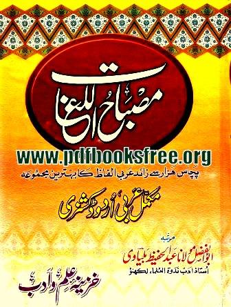 pashto to english dictionary download