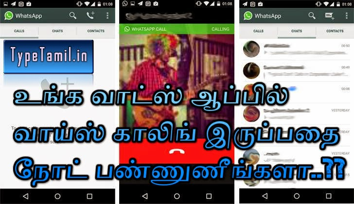 whatsapp voice calling facility on 1st April 2015