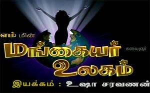 Mangaiyar Ulagam 23-11-2015 Ladies Show