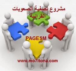 تقرير وخطة عمل لدعم الصعوبات القرائية في إطار مشروع PAGESM