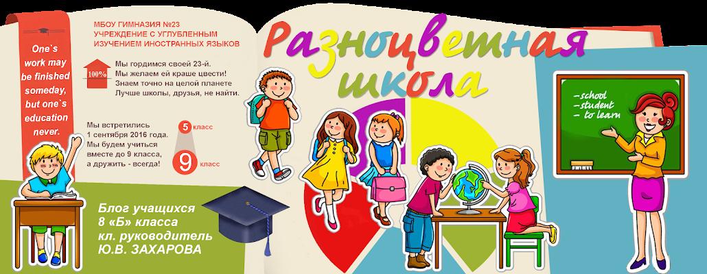 Разноцветная школа