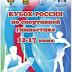 Resultados Russian Cup - Individual geral feminino