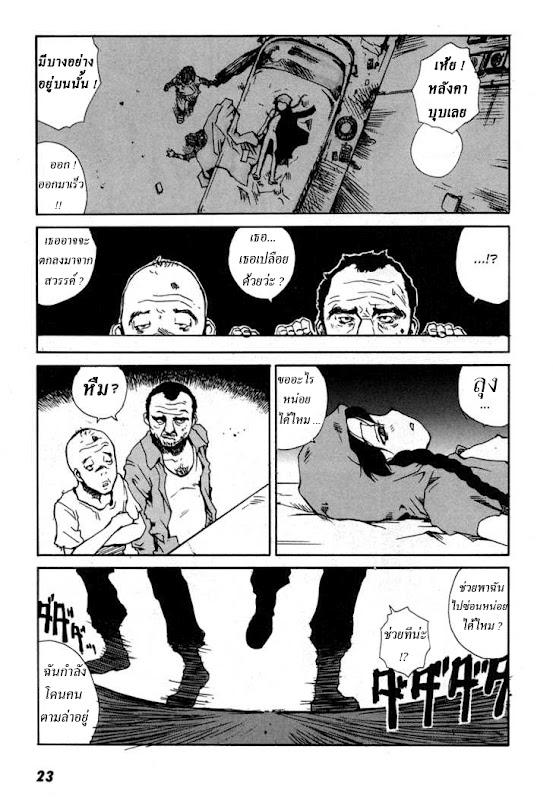 อ่านการ์ตูน Tokyo Red Hood 1 ภาพที่ 25
