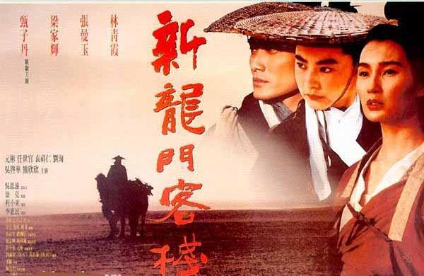 Hình ảnh phim Tân Long Môn Khách Sạn