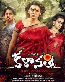 Watch Kalavathi (2016) DVDScr Telugu Full Movie Watch Online Free Download