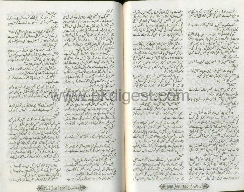 Online Reading: Wo Mera Naya Sawera By Maryam Aziz.