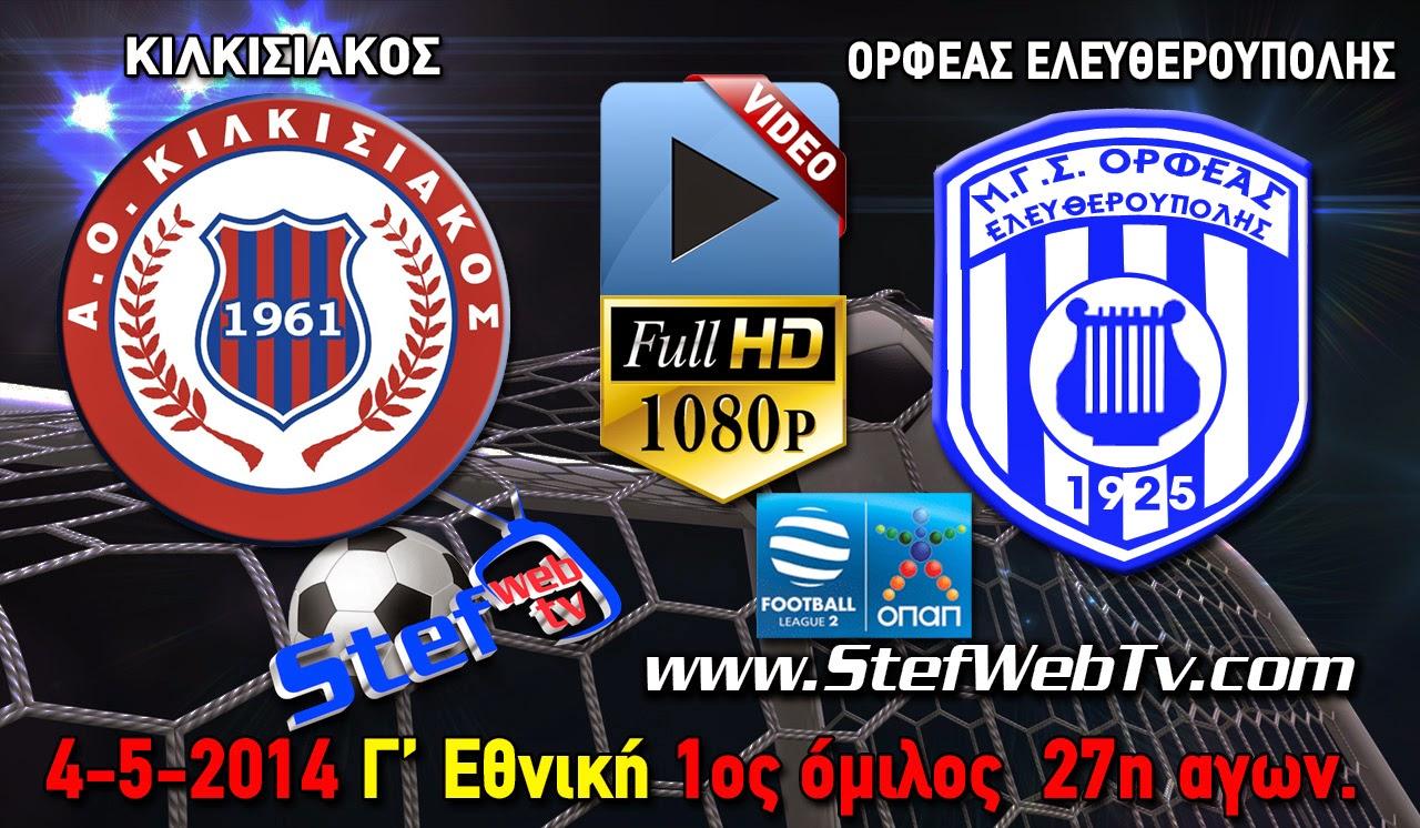 http://stefwebtv8.blogspot.gr/2013/10/2013-14.html