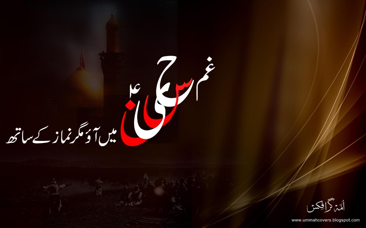 Ya Hussain Wallpaper Wallpapers Ya Hussain ...