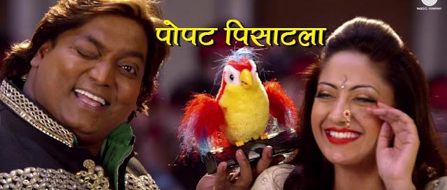 Popat Pisaatla | Anand Shinde & Kavita Nikam | Ganesh Acharya & Gurleen Chopra