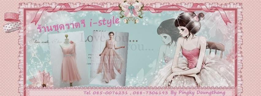 ร้าน i - style  by pingky