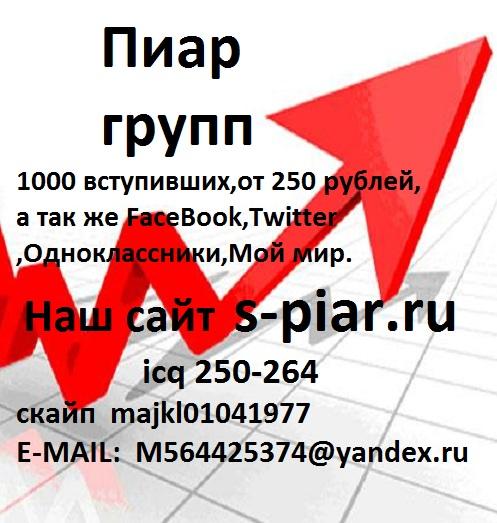 Пиар Страницы Вконтакте Программа