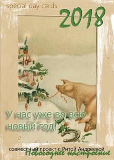 """СП """"Новогоднее настроение"""""""