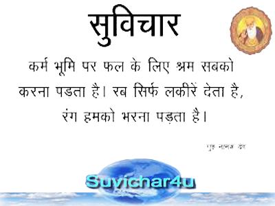 Karm bhumi par fal ke liye shram sabko karana padata hai. Rab sirf lakiren deta hai, rang mahko bharana padata ha-Guru Nanak dev ji