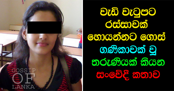 Gossip of Lanka Exclusive - Girl talks about her life story
