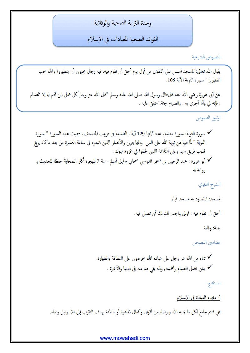 الفوائد الصحية للعبادات في الاسلام