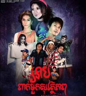 Arb Wears Helmet​ Khmer Full Movie