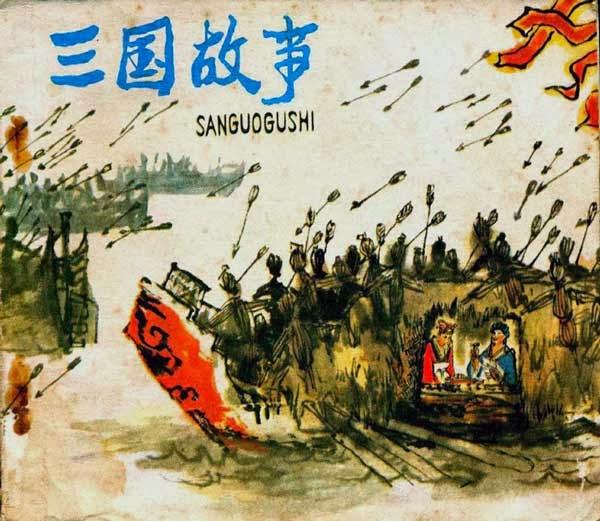เรือฟางยืมเกาทัณฑ์ (草船借箭 , cǎo chuán jiè jiàn, เช่าฉวนเจี่ยเจี้ยน)