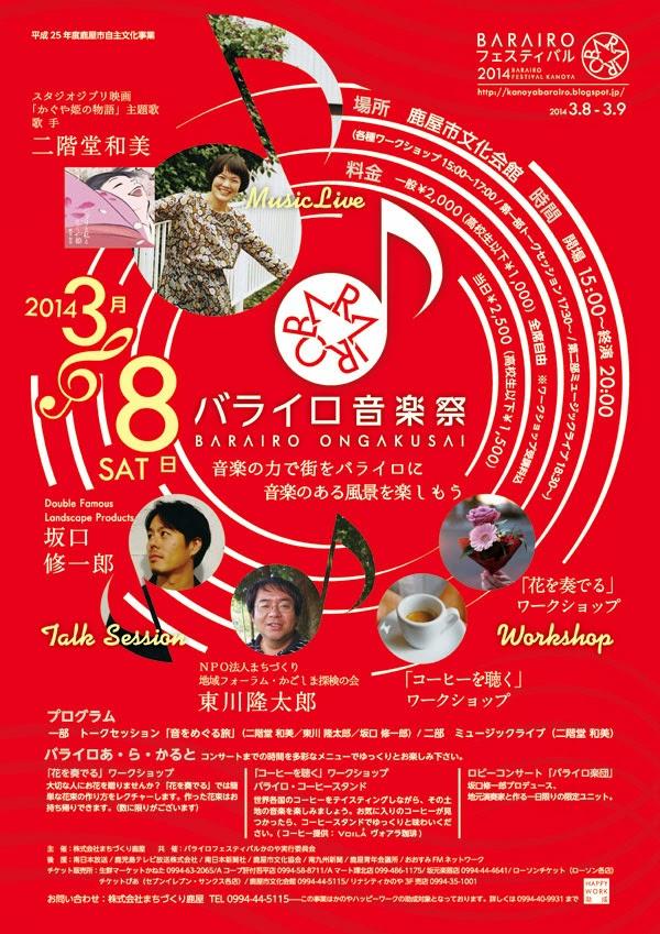http://k-work.net/2014ongakusai1.jpg