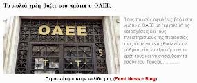 Τα παλιά χρέη βάζει στο «μάτι» ο ΟΑΕΕ.