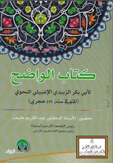 كتاب الواضح