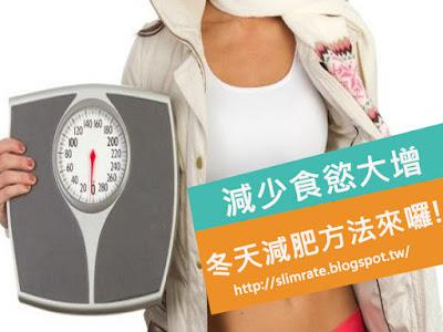 減少食慾大增的冬天減肥方法
