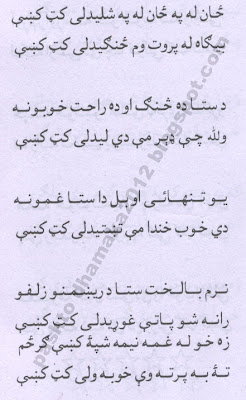 Pashto New Ghazal Sms Mobile Sms Love Ghazal Sad Pashto Ghazal 2012