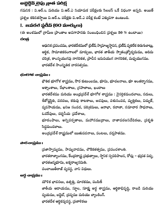 VRO VRA Written Exam Syllabus