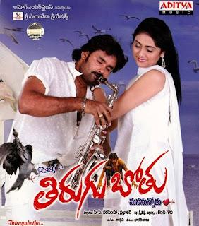 Tholisariga Telugu Mp3 Songs Free  Download -2011