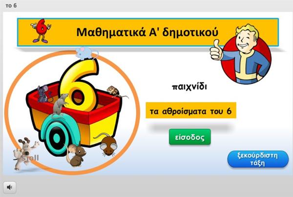 http://users.sch.gr/sjolltak/moodledata/ataksi/mathimatika/to_6/story.html