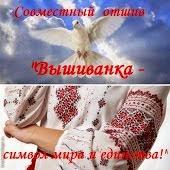 """Совместник """"Вышиванка - символ мира и единства!"""""""