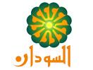 Sudan TV شاهد البث الحي المباشر تلفزيون قناة السوداني