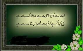 Shikayat SMS Shayari In Urdu