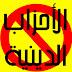 لا للأحزاب الدينية