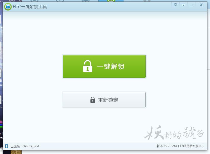 4 - 【圖文教學】HTC Butterfly 4.3/4.4 解鎖+ROOT