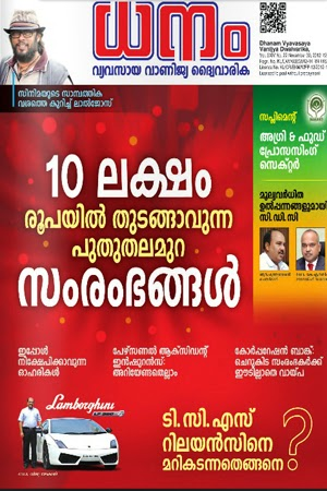 Fire magazine malayalam stories pdf download