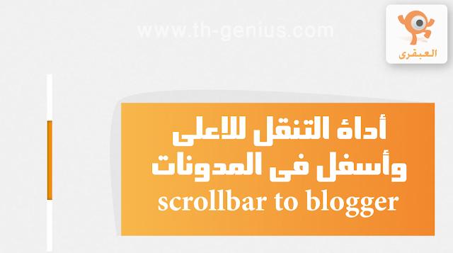 أداة التنقل للاعلى والاسفل فى المدونات - Scrollbar