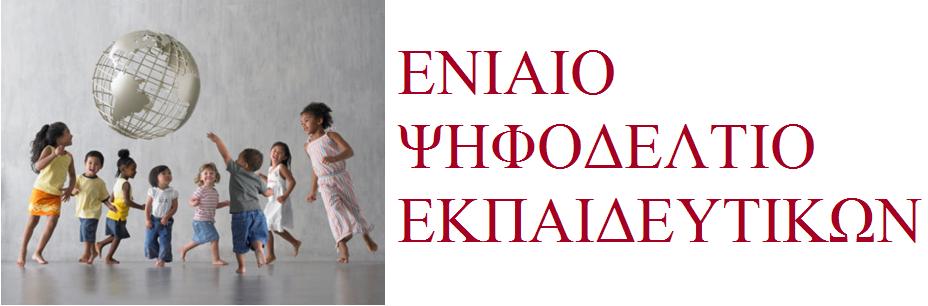 ΕΝΙΑΙΟ ΨΗΦΟΔΕΛΤΙΟ ΕΚΠΑΙΔΕΥΤΙΚΩΝ