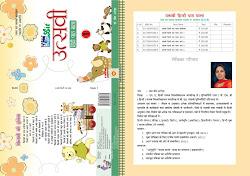बाल-विकास प्रकाशन द्वारा पहली से पाँचवीं तक की पाठ्यपुस्तकों में मेरी कविता ( किताबों की दुनिया ) द