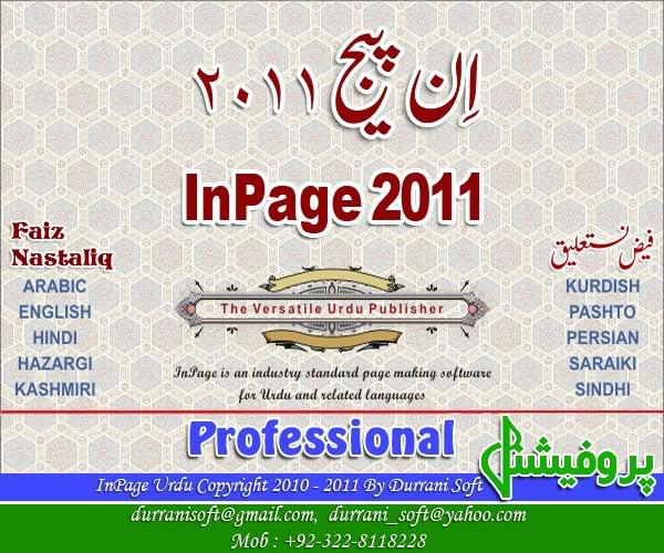 urdu inpage 2004 free  setup windows